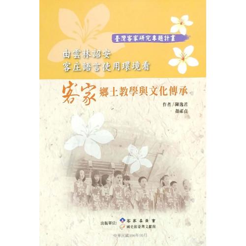 由雲林詔安客庄語言使用環境看客家鄉土教學與文化傳承