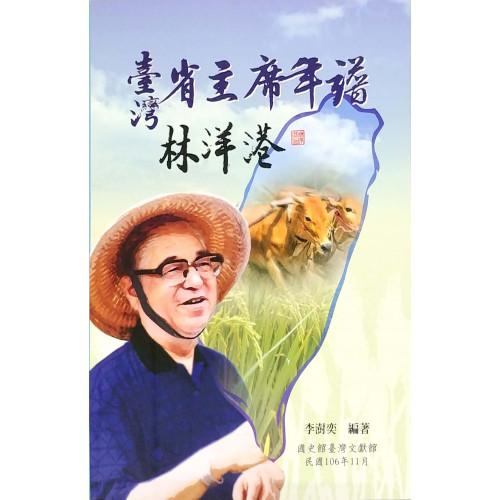 台灣省主席年譜林洋港
