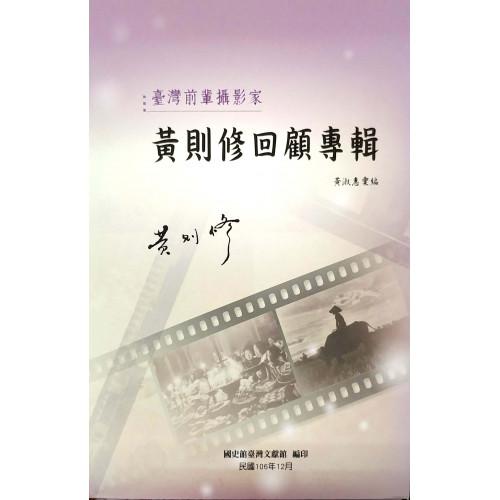 台灣前輩攝影家-黃則修回顧專輯