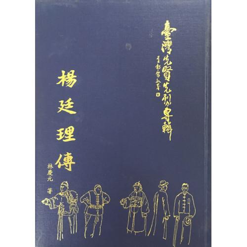 台灣先賢先烈傳記:楊廷理傳(精)