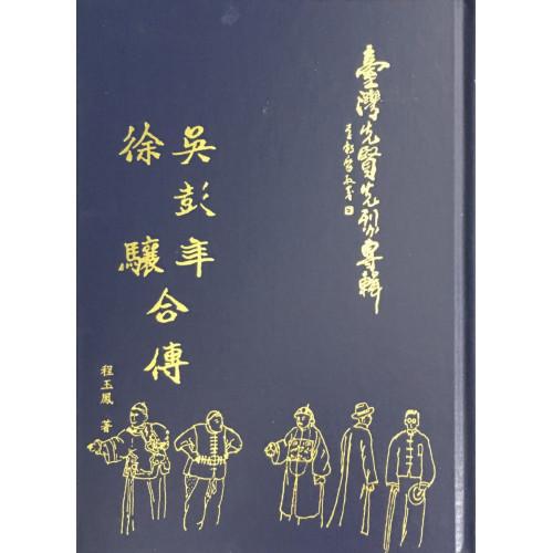 台灣先賢先烈傳記:徐驤.吳彭年合傳(精)