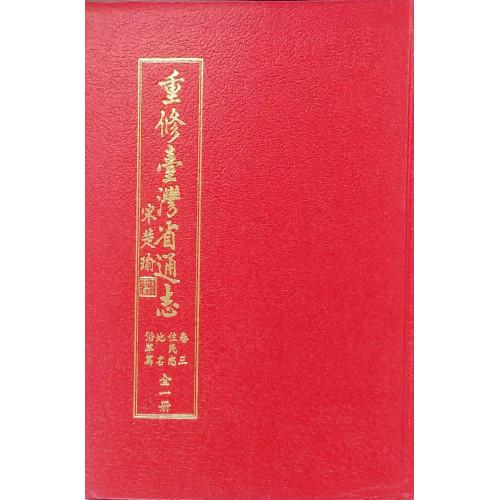 重修台灣省通志(卷3)住民志地名沿革篇