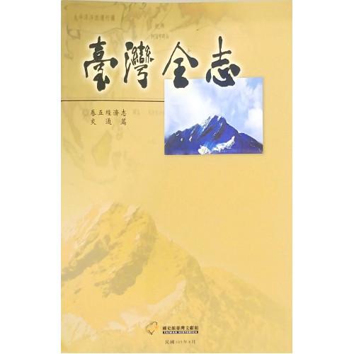 台灣全志卷五-經濟志交通篇