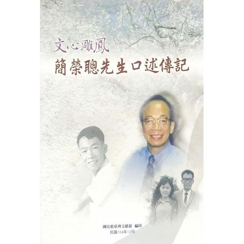 文心雕鳳-簡榮聰先生口述傳記