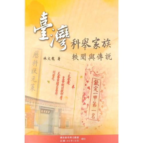 台灣科舉家族軼聞與傳說