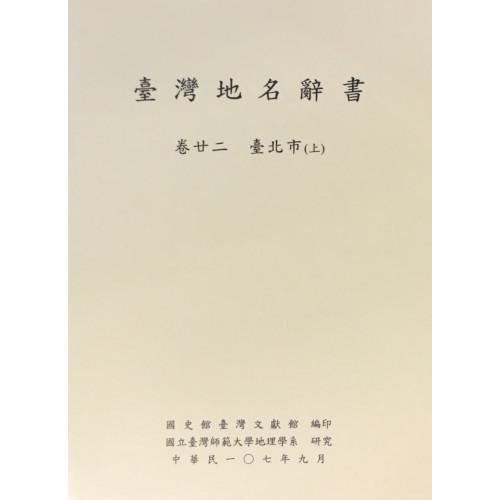 臺灣地名辭書(卷22)臺北市(上下冊不分售)