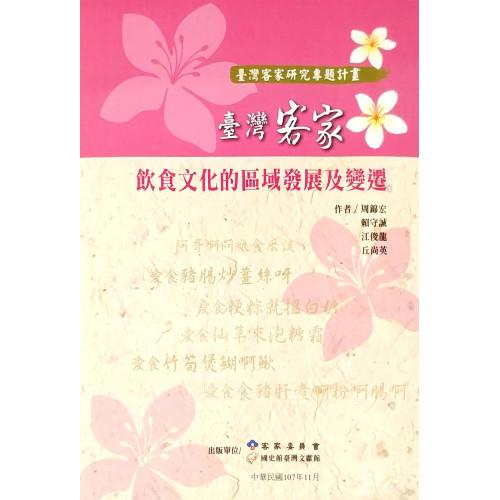 台灣客家飲食文化的區域發展及變遷