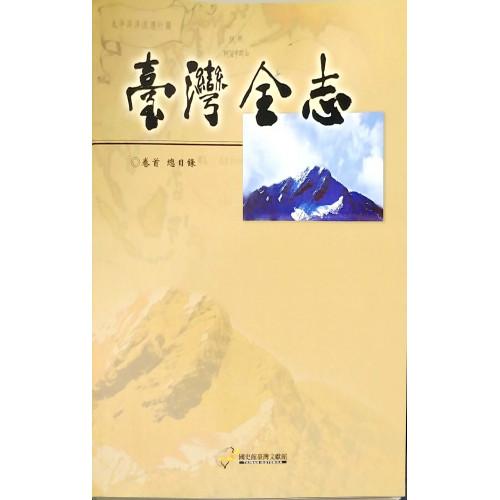 台灣全志卷首 總目錄