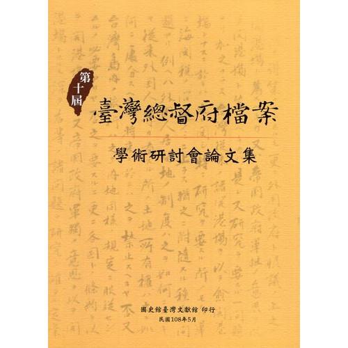 第十屆臺灣總督府檔案學術研討會論文集