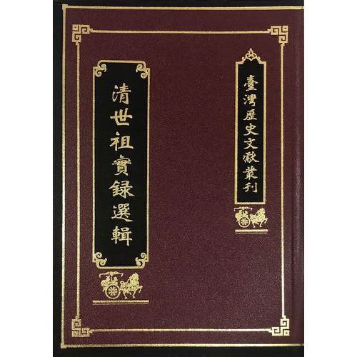 清世祖實錄選輯(精裝)