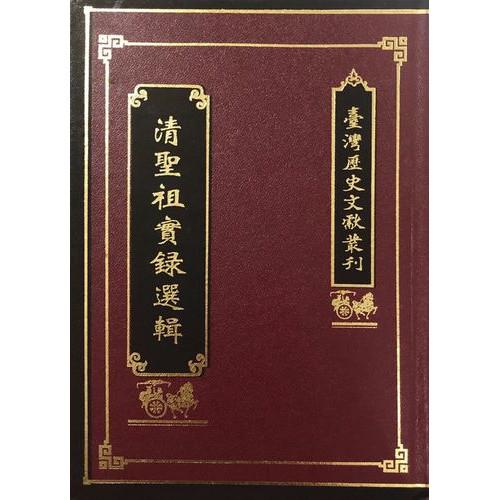 清聖祖實錄選輯(精裝)