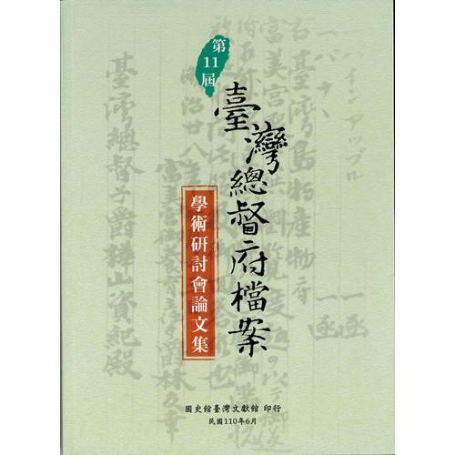 第11屆臺灣總督府檔案學術研討會論文集
