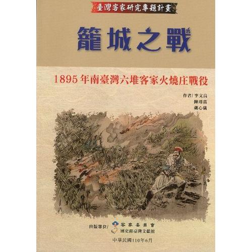 籠城之戰:1895年南臺灣六堆客家火燒庄戰役