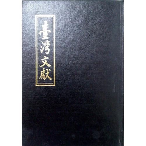 台灣文獻第2卷1-4期(精裝)