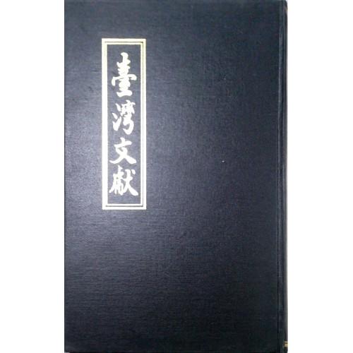 台灣文獻第33卷3-4期(精裝)