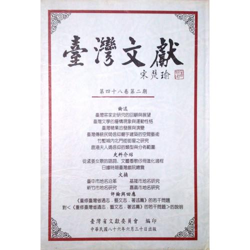 台灣文獻季刊第48卷第2期(精裝)