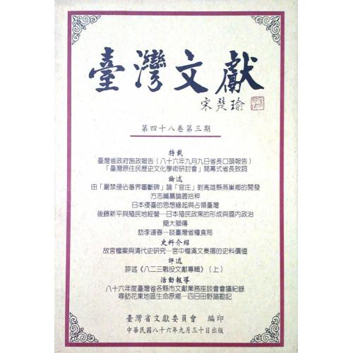 台灣文獻季刊第48卷第3期