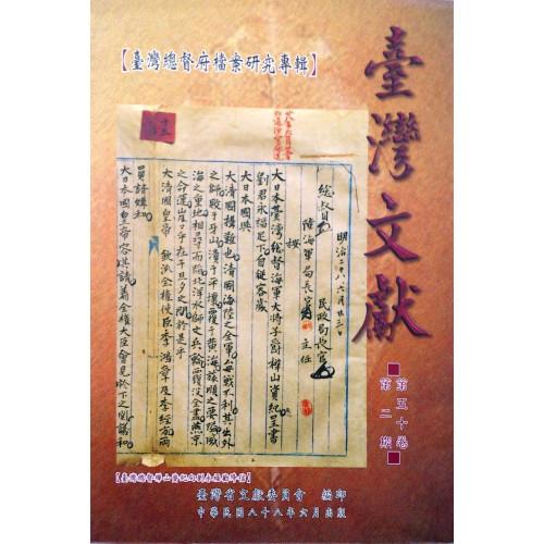 台灣文獻季刊第50卷第2期
