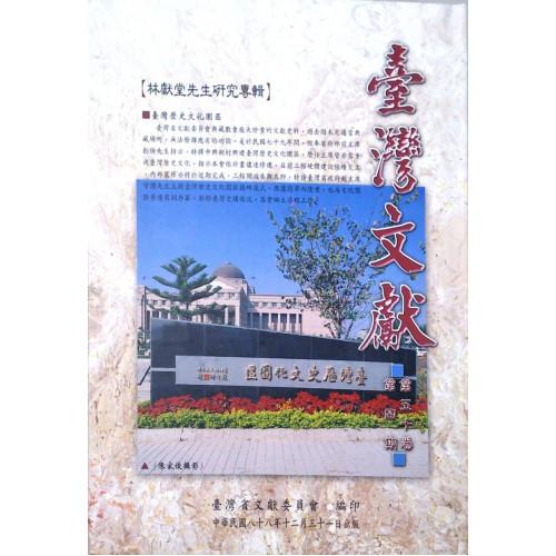 台灣文獻季刊第50卷第4期