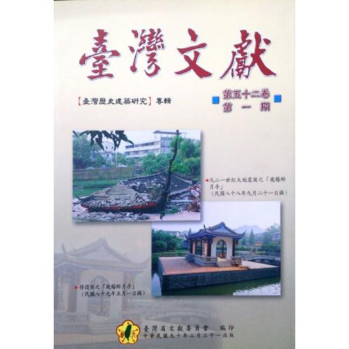 台灣文獻季刊第52卷第1期