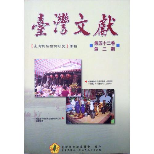 台灣文獻季刊第52卷第2期