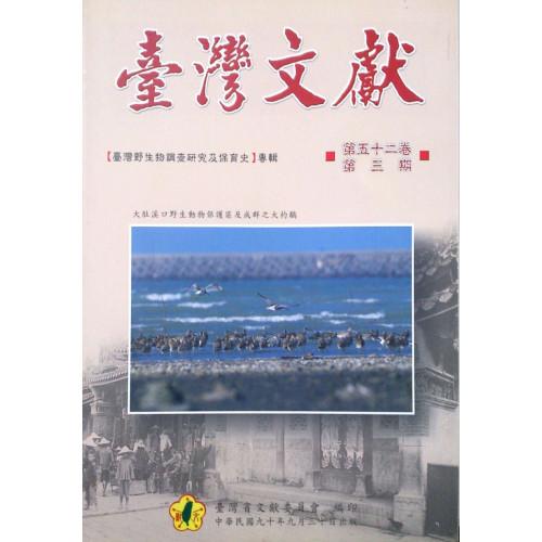 台灣文獻季刊第52卷第3期