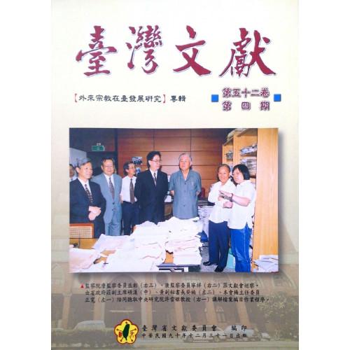 台灣文獻季刊第52卷第4期