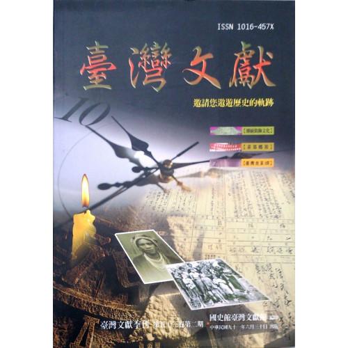 台灣文獻季刊第53卷第2期
