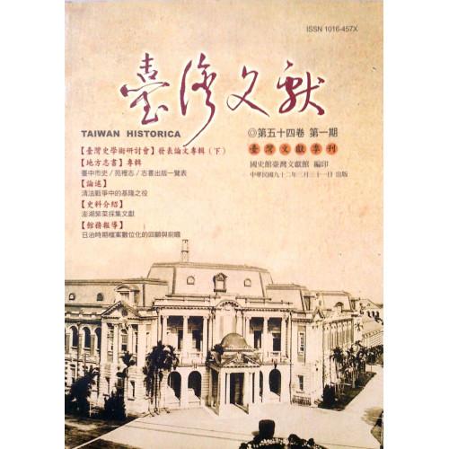 台灣文獻季刊第54卷第1期