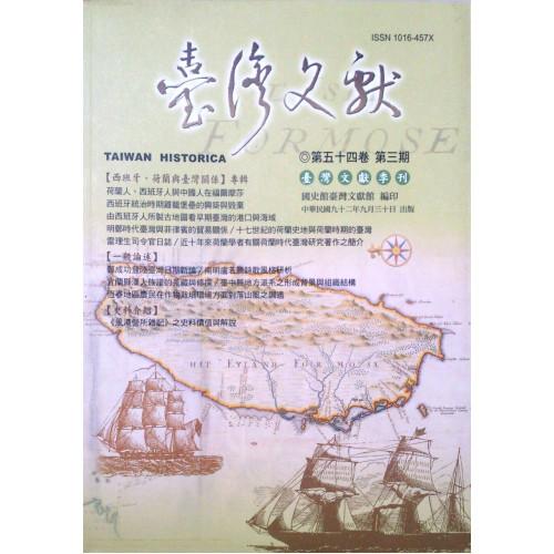 台灣文獻季刊第54卷第3期