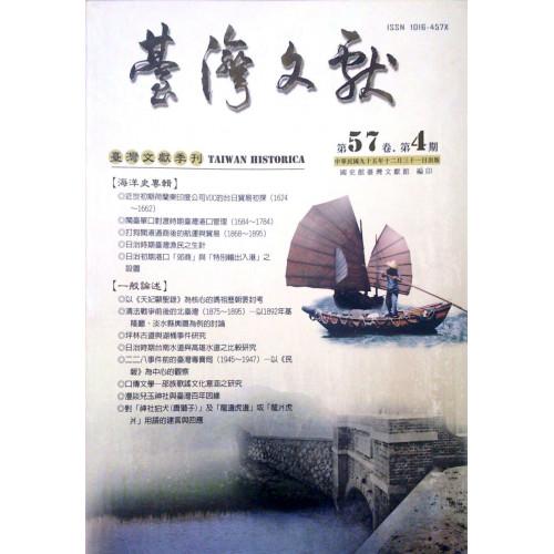 台灣文獻季刊第57卷第4期