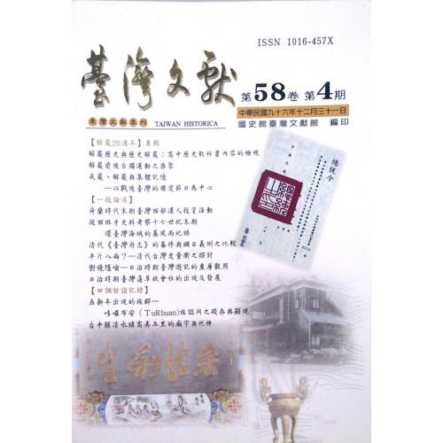台灣文獻季刊第58卷第4期