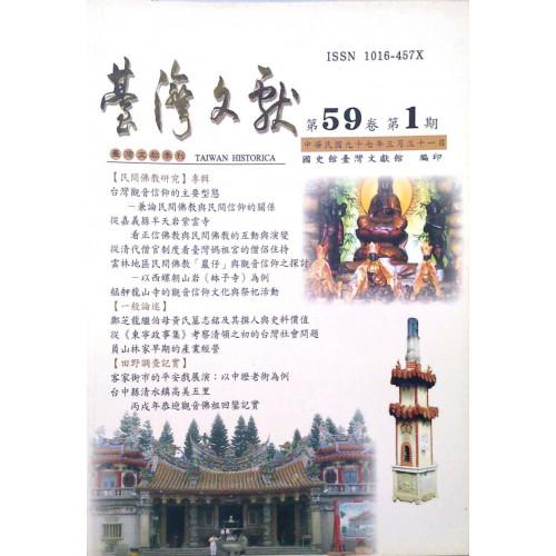 台灣文獻季刊第59卷第1期