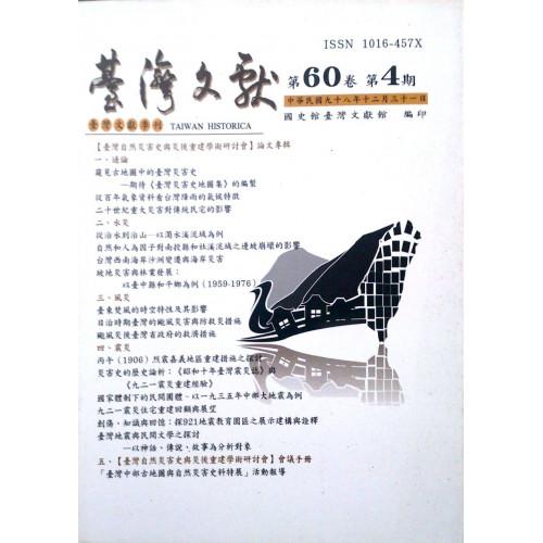 台灣文獻季刊第60卷第4期
