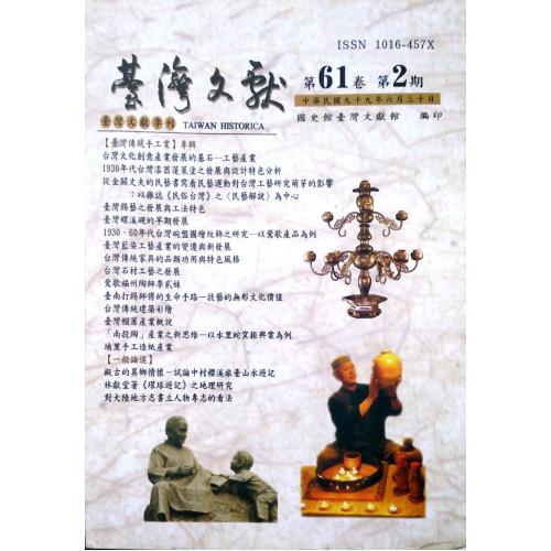 台灣文獻季刊第61卷第2期