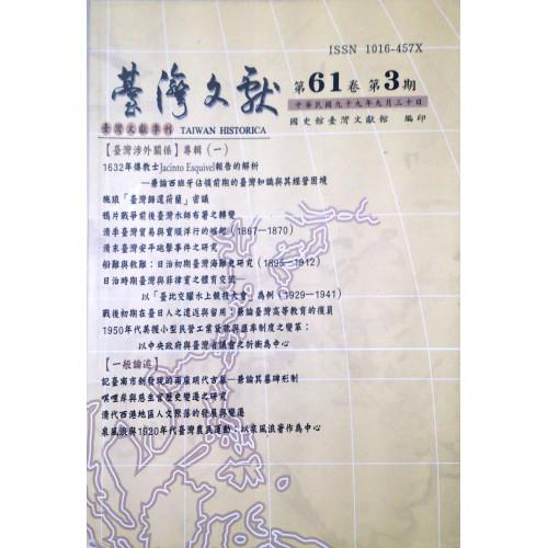 台灣文獻季刊第61卷第3期