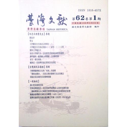 台灣文獻季刊第62卷第1期