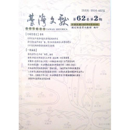 台灣文獻季刊第62卷第2期