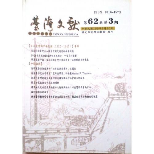 台灣文獻季刊第62卷第3期