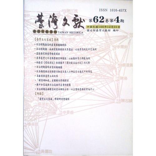 台灣文獻季刊第62卷第4期