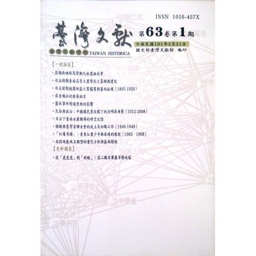 台灣文獻季刊第63卷第1期