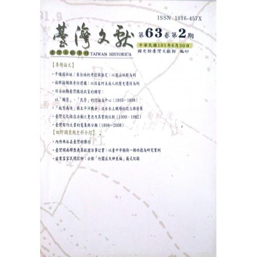 台灣文獻季刊第63卷第2期