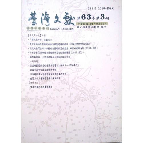 台灣文獻季刊第63卷第3期