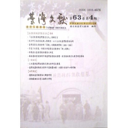 台灣文獻季刊第63卷第4期