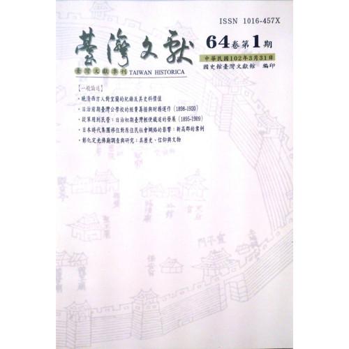 台灣文獻季刊第64卷第1期