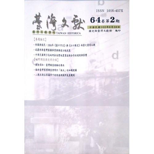台灣文獻季刊第64卷第2期