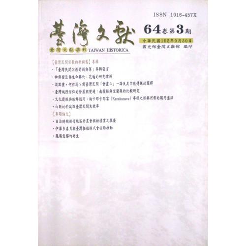 台灣文獻季刊第64卷第3期