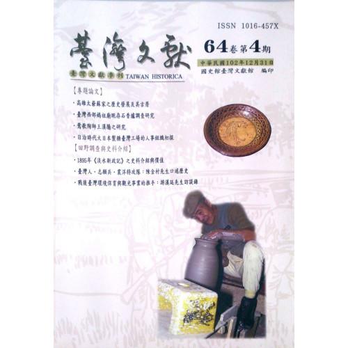 台灣文獻季刊第64卷第4期