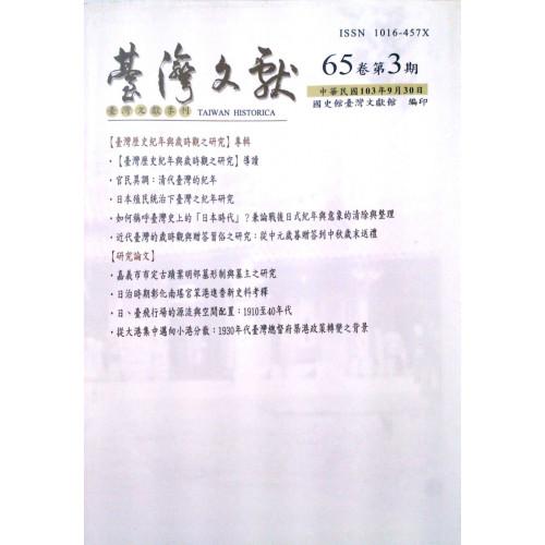台灣文獻季刊第65卷第3期