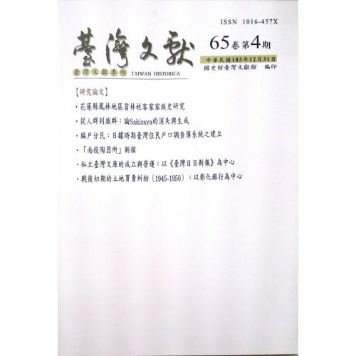 台灣文獻季刊第65卷第4期